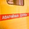 Аварийные службы в Черниговке