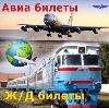 Авиа- и ж/д билеты в Черниговке