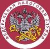Налоговые инспекции, службы в Черниговке