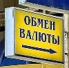 Обмен валют в Черниговке