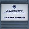 Отделения полиции в Черниговке