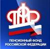 Пенсионные фонды в Черниговке