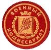 Военкоматы, комиссариаты в Черниговке